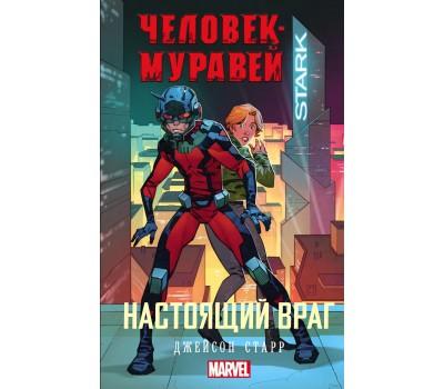 Человек-Муравей: Настоящий враг