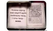 Книги на белорусском языке