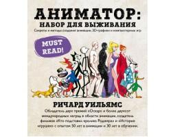 Аниматор: набор для выживания. Секр и методы созд анимации, 3D-графики и комп.игр