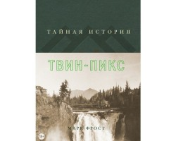 """""""Тайная история Твин-Пикс"""" Марка Фроста"""