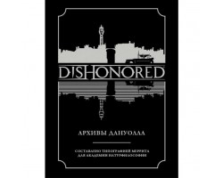 DISHONORED: Архивы Дануолла