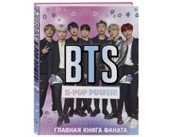 K-pop power! Главная книга фаната