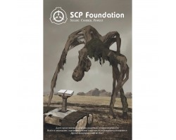 SCP Foundation. Том 1