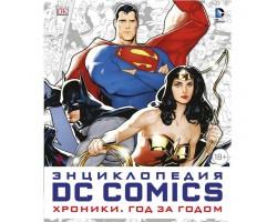 Энциклопедия DC Comics.Хроники.Год за годом