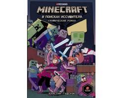 Minecraft: В поисках иссушителя