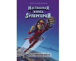 Красная маска. Настольная книга супергероя. Ч.2