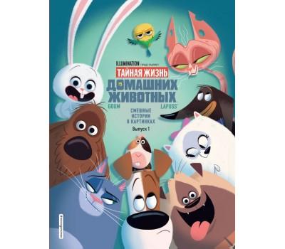 Тайная жизнь домашних животных. Смешные истории в картинках. Вып. 1