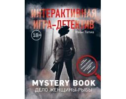 Интерактивная игра-детектив. Mystery book. Дело женщины-Рыбы. Стань детективом и помоги раскрыть загадочное убийство