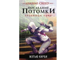 Assassin's Creed. Последние потомки гробницы Хана
