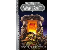 World of warcraft. Последний страж