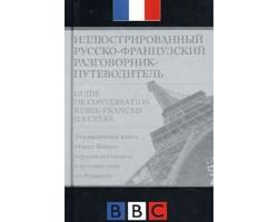 Иллюстрированный русско- французский разговорник- путеводитель