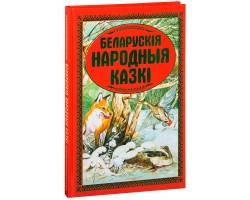Беларускiя народныя казкi