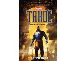 Танос. Титан-разрушитель