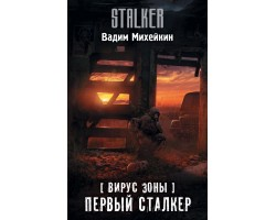 Stalker/Вирус Зоны. Первый сталкер