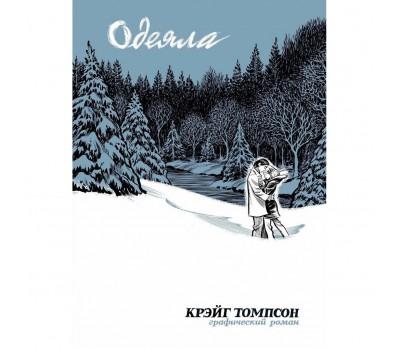 Крейг Томпсон «Одеяла»