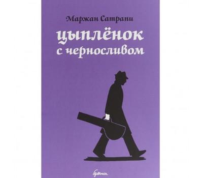 "Маржан Сатрапи ""Цыплёнок с черносливом"""