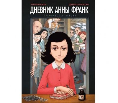 Комикс: Дневник Анны Франк. Графическая версия