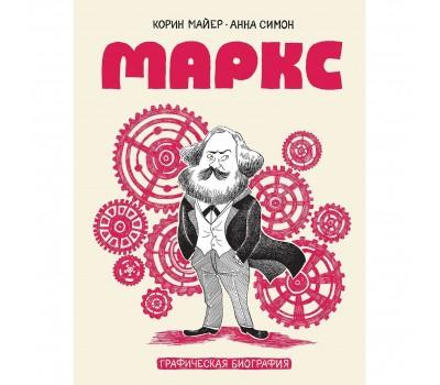Комикс: Маркс. Графическая биография