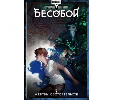 """Книга """"Бесобой""""  том 7 (№38-42 плюс 72 доп.страницы от А. Ким)"""