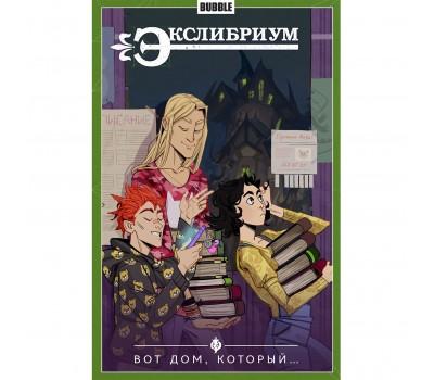 """Книга """"Экслибриум""""  (16+) Том 5 (№24-29)"""