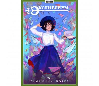 """Книга """"Экслибриум""""  (16+) Том 6"""