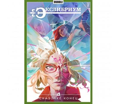"""Книга """"Экслибриум""""  (16+) Том 7  16+"""