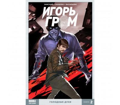 """Книга """"Игорь Гром"""" Том 2 Голодные духи (ТПБ) 16+"""