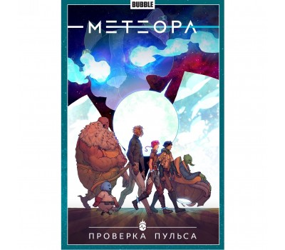 """Книга """"Метеора""""  (16+)   Том 6"""