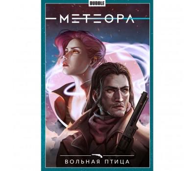 """Книга """"Метеора""""  (16+)   Том 7 Вольная птица (16+)"""