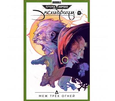 Комикс - КНИГА Экслибриум  том 3 (№11-17) НОВ. ОБЛ.