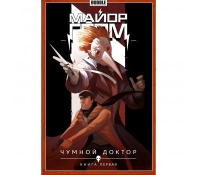 Комикс - КНИГА Майор Гром  том 1 (№ с 1 по 6 )