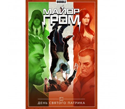 Комикс - КНИГА Майор Гром  том 3 ( № с 11 по 18 ) НОВ ОБЛ.
