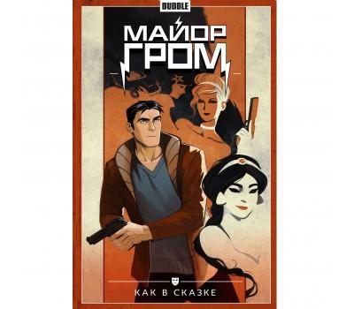 Комикс - КНИГА Майор Гром  том 4 (№19-24)