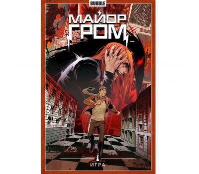 Комикс - КНИГА Майор Гром  том 5 (№25-33)