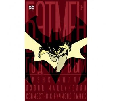Бэтмен. Год первый авт Миллер Ф (колл. издание в футляре)