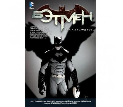 Бэтмен. Кн.2. Город Сов