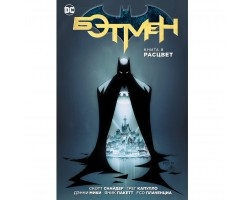 Бэтмен. Книга 8. Рассвет