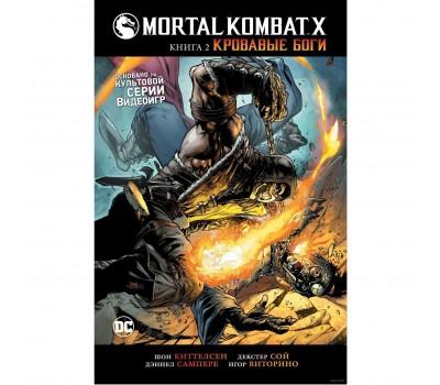 Mortal Kombat X. Кн. 2. Кровавые боги