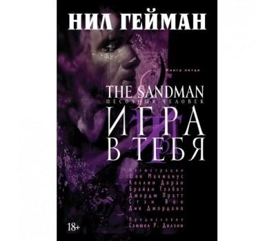 The Sandman. Песочный человек. Книга 5