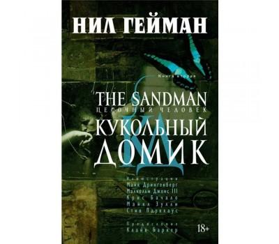 The Sandman.Песоч.чел.Кн2 Кукольный домик