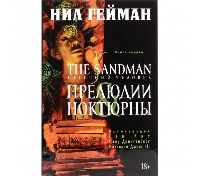The Sandman.Песочный человек. Книга 1. Прелюдии и ноктюрны