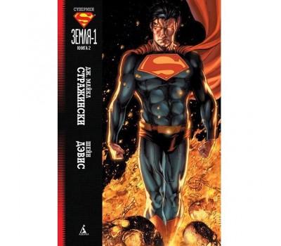 УЦЕНКА! Супермен. Земля-1. Том 2