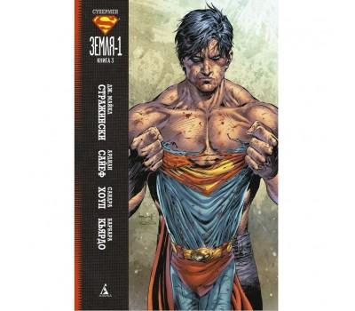 УЦЕНКА! Супермен. Земля-1. Том 3