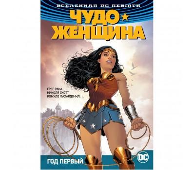 Вселенная DC. Rebirth. Чудо-Женщина. Книга 2. Год первый