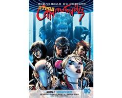 Вселенная DC. Rebirth. Отряд Самоубийц. Книга 1. Чёрная сфера