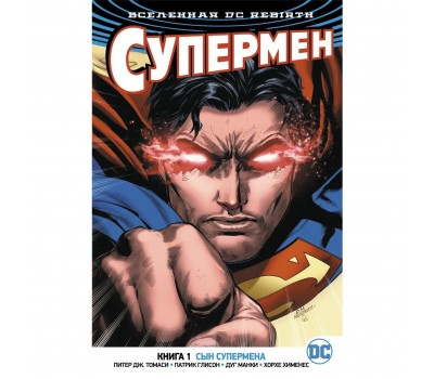 Вселенная DC. Rebirth. Супермен. Кн.1. Сын Супермена