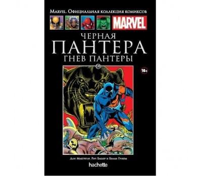 Ашет Коллекция № 120 Черная Пантера. Гнев Пантеры