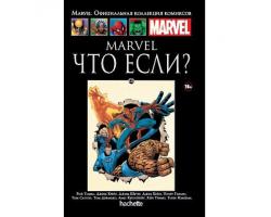 Ашет Коллекция № 122 Marvel. Что если?