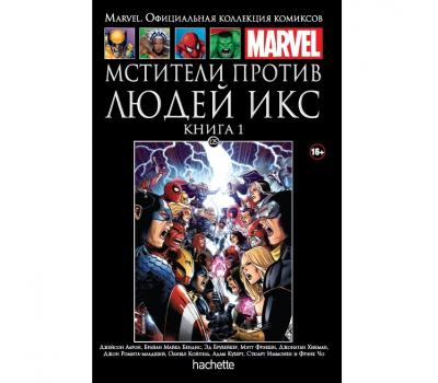 Ашет Коллекция № 125 «Мстители против Людей Икс». Книга 1