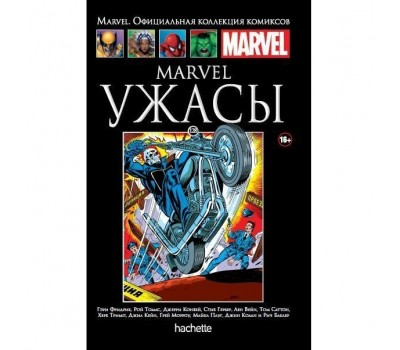"Ашет Коллекция № 128 ""Marvel. Ужасы"""